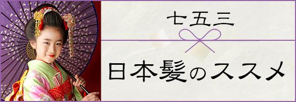 七五三 日本髪のススメ
