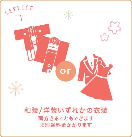 サービス1 和奏・洋装いずれかの衣装を選べる