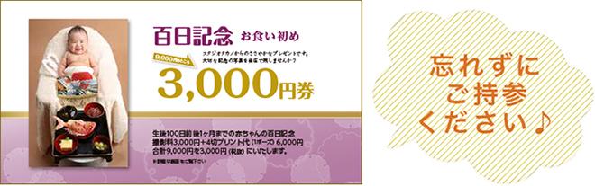 百日記念 お食い初め 3,000円