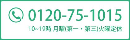電話番号 0120-75-1015 10時から19時まで営業 第1・第3月曜日、火曜定休