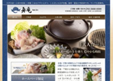 【和食】舟庵(しゅうあん)
